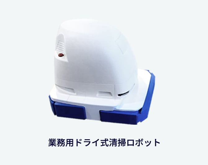電気×メカ×ソフト=ドライ式掃除ロボット