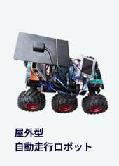 ソフト×基盤×大学=屋外型自動走行ロボット